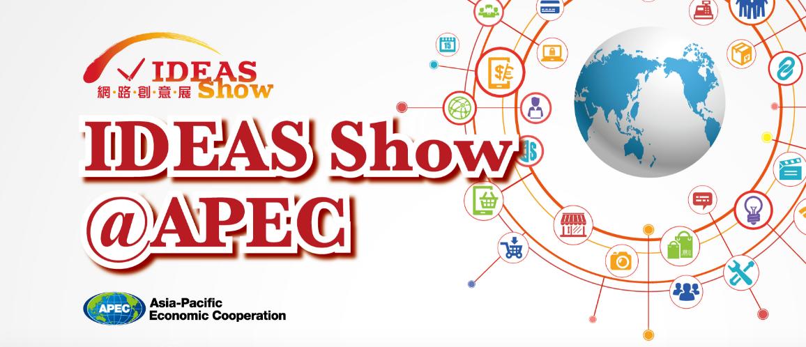 IDEAS Show @APEC