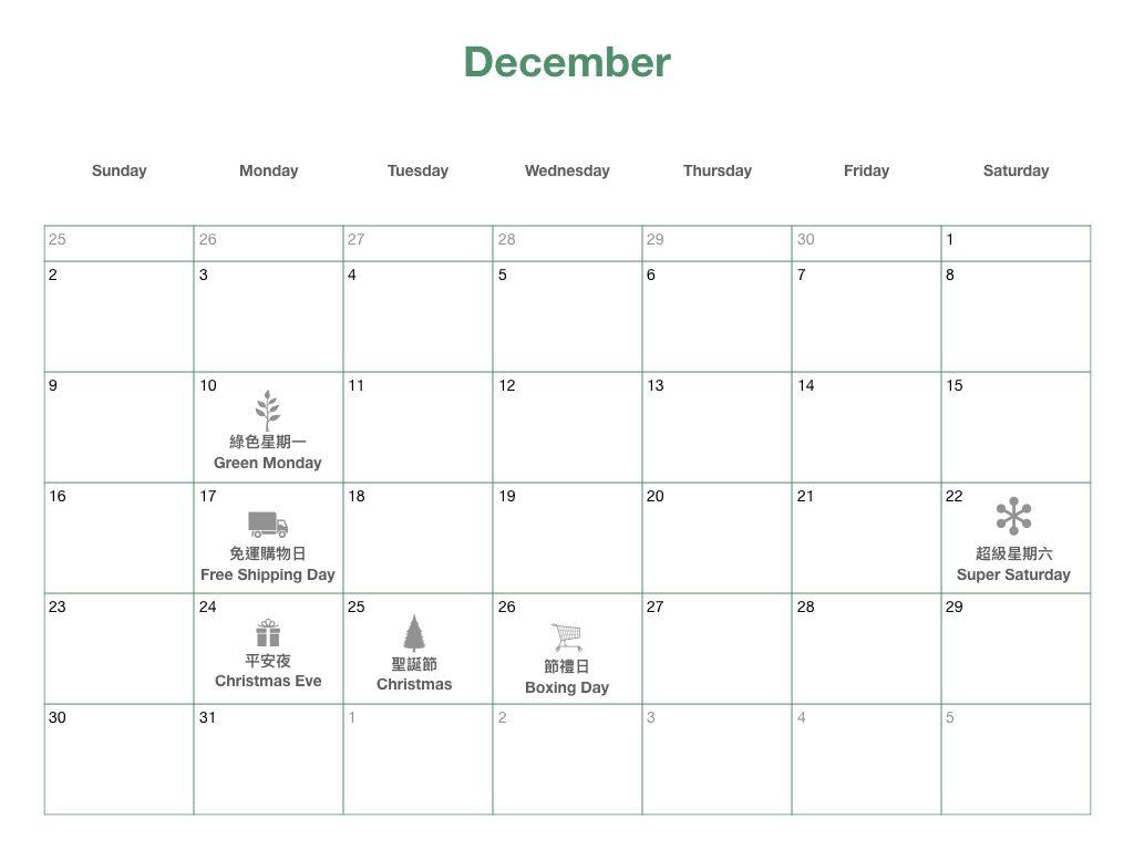 節慶行銷 12月