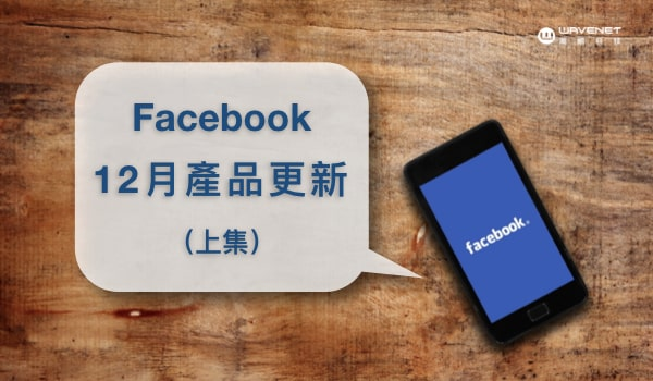 facebook 廣告成效