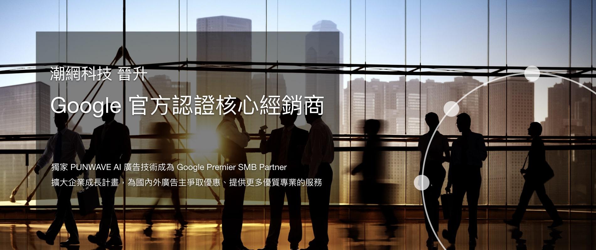 google,電商,優惠,廣告,行銷