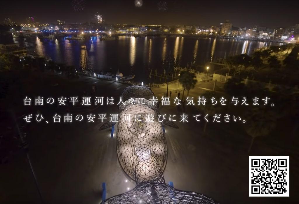 台南安平的裝置藝術-大魚的祝福