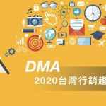 DMA2020台灣行銷趨勢觀察-數位行銷