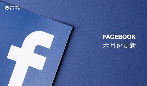 Facebook 六月份功能更新懶人包