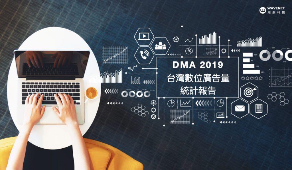 DMA2019 台灣數位廣告量統計報告