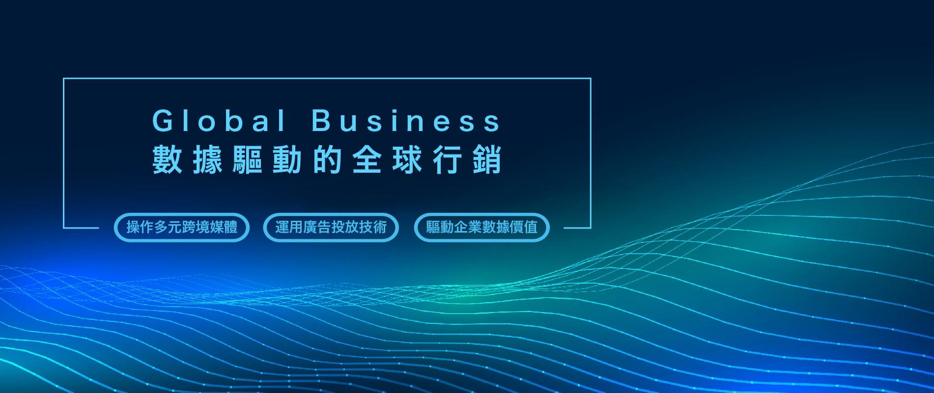 數據驅動的全球行銷、多元跨境媒體、廣告投放技術、企業數據價值