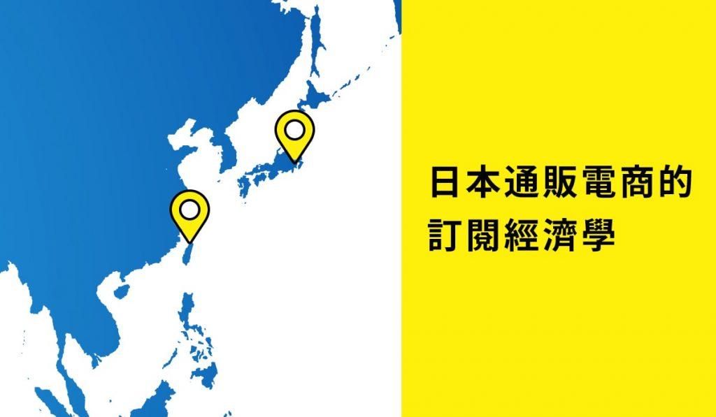 日本通販電商的訂閱經濟學