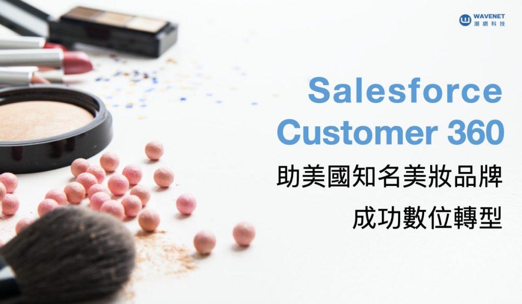 Salesforce Customer 360 文章刊頭圖