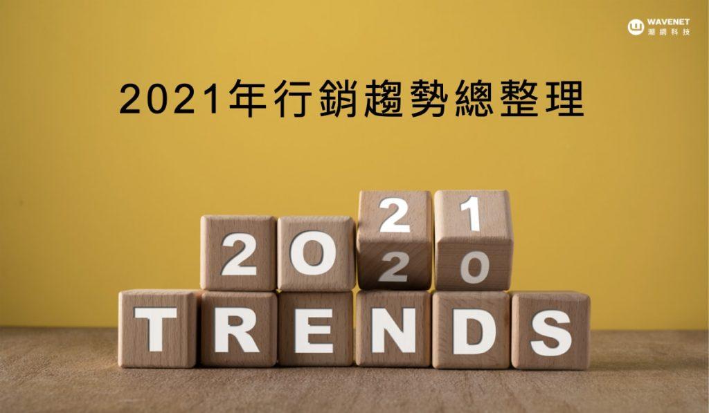 2021年行銷趨勢總整理