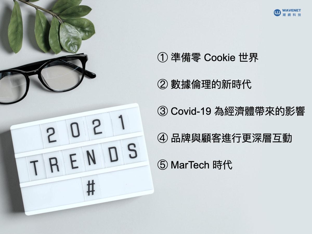 五大行銷趨勢