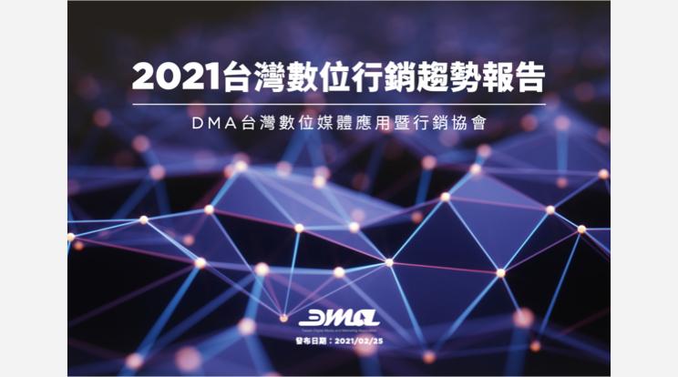 DMA 2021 行銷趨勢 報告
