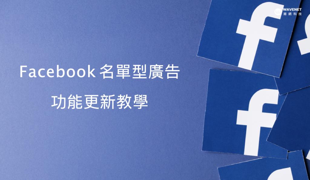 Facebook 名單型廣告功能更新教學