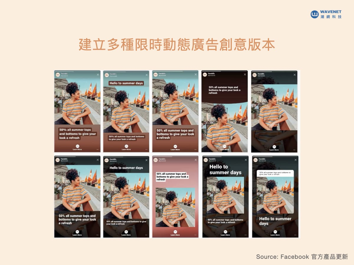 Instagram 動態廣告