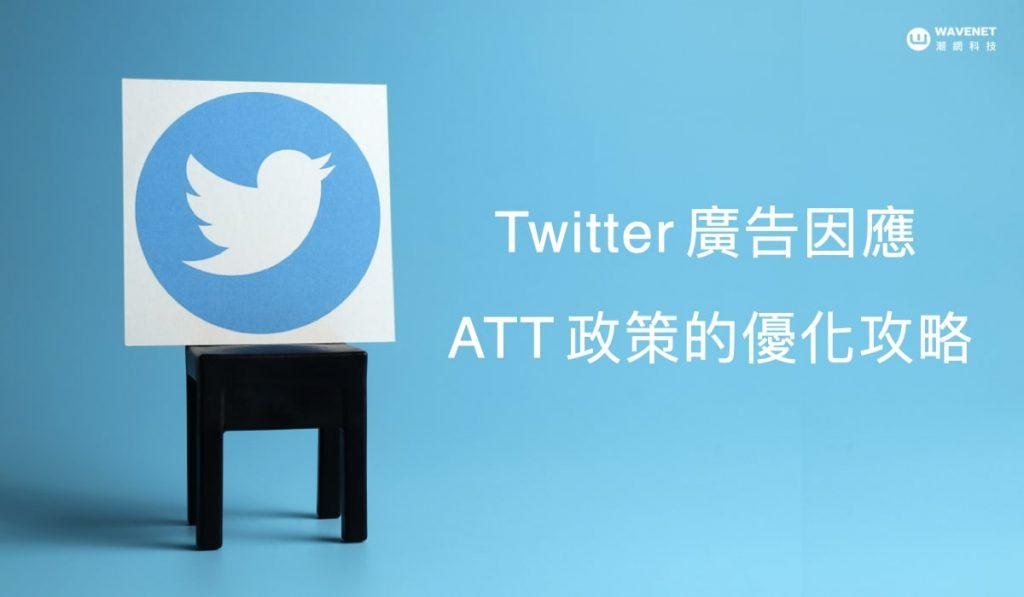 Twitter 廣告優化