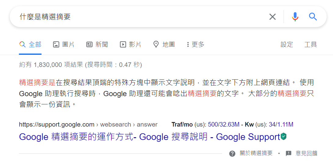 Google 精選摘要