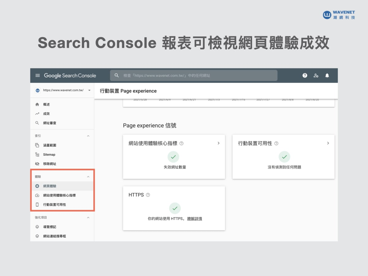 Search Console 報表