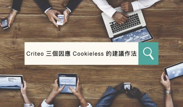 第三方 cookie