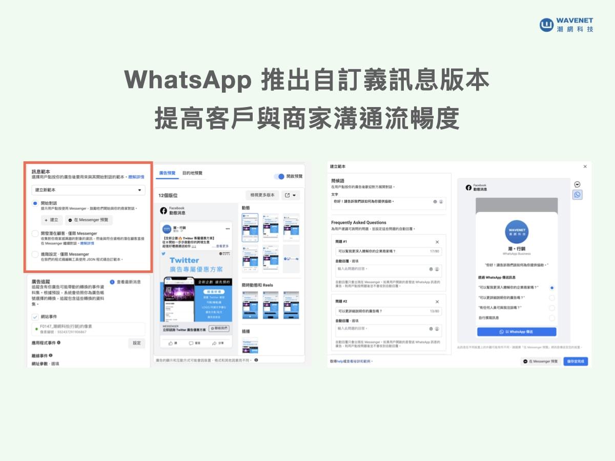 品牌置入 - WhatsApp